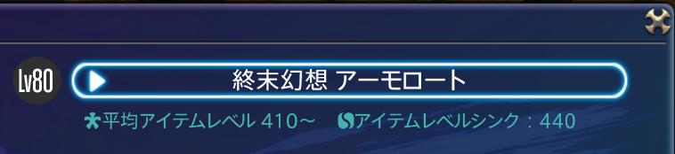 アーモロート 終末 幻想