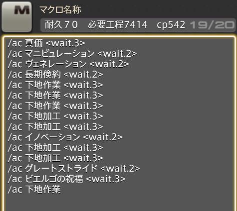 マクロ 新式 Ff14 5.3
